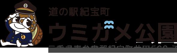 道の駅 紀宝町ウミガメ公園