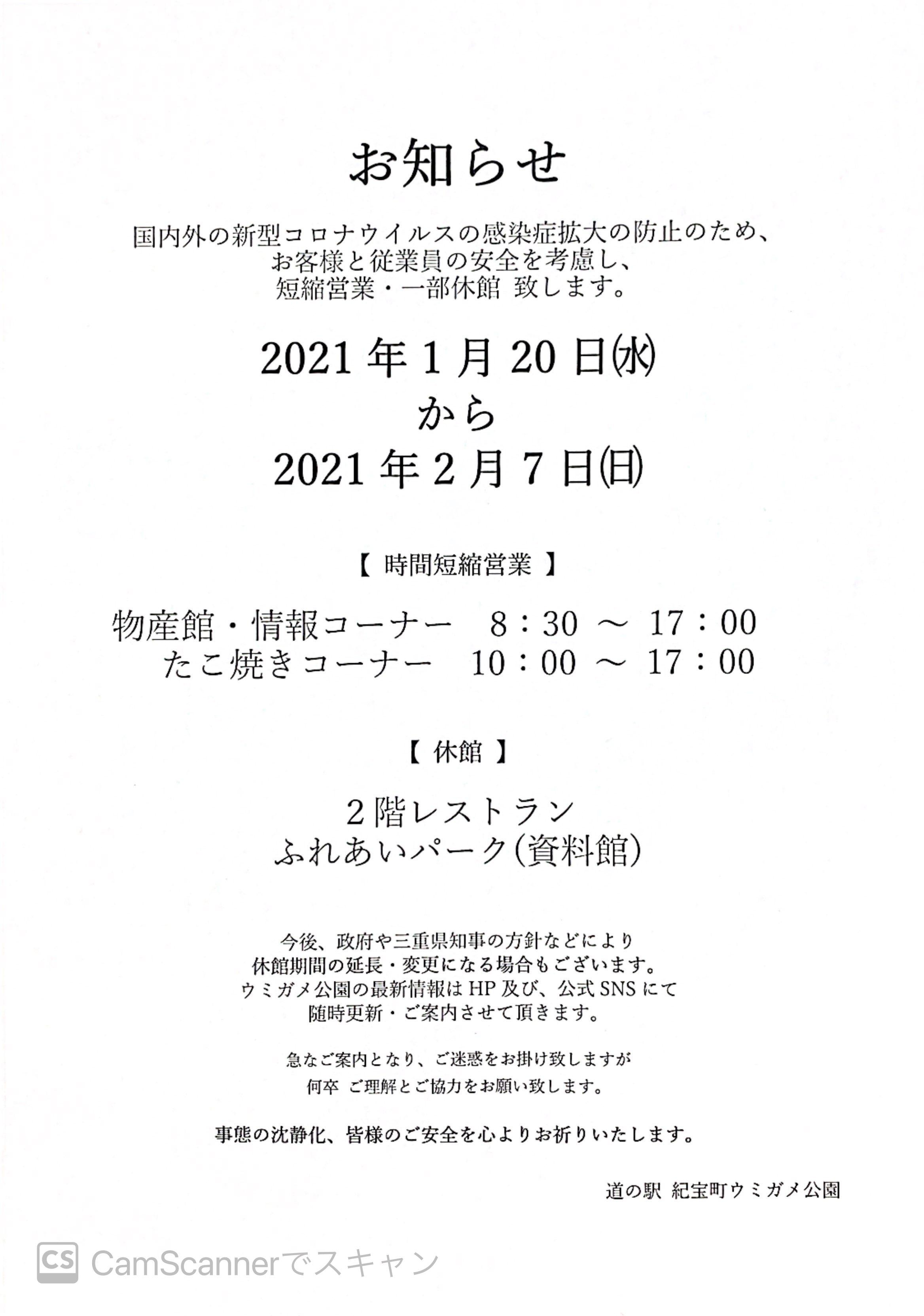 ウミガメ新聞 詳細面